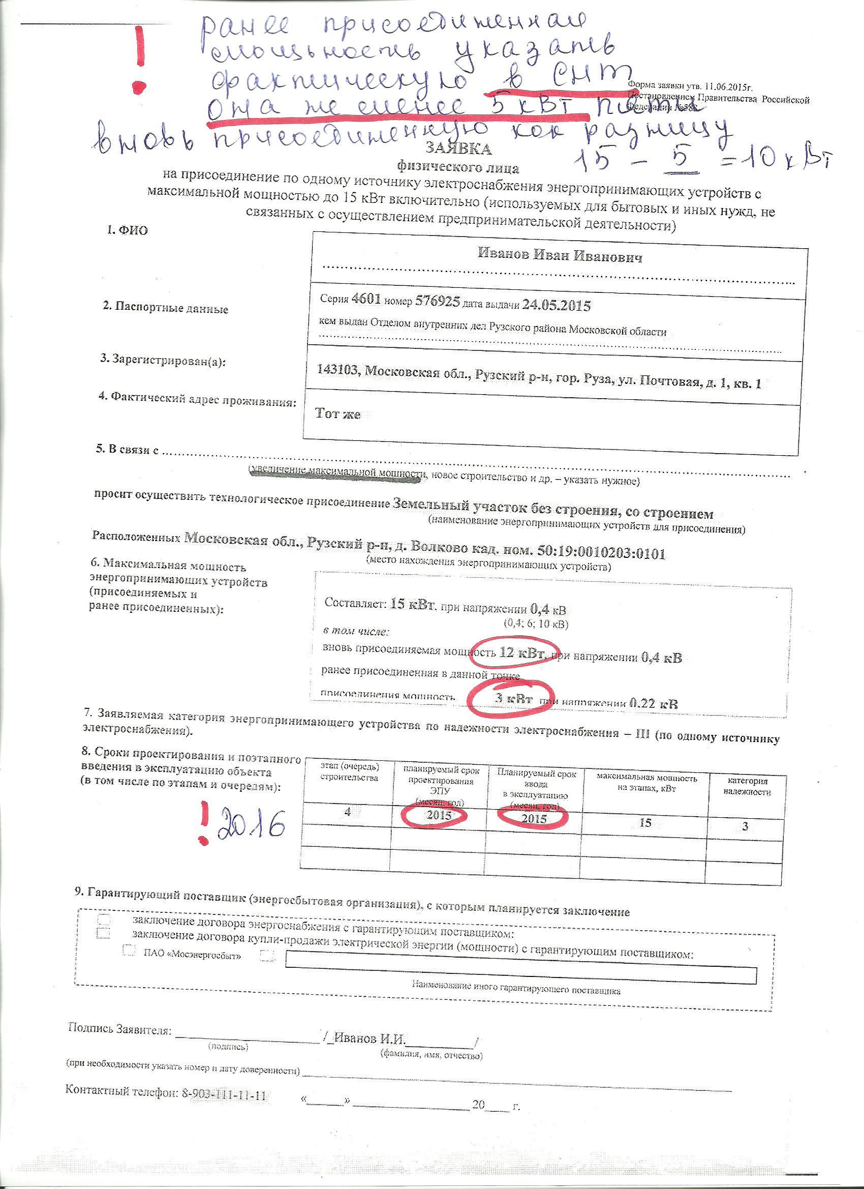 Образец заявления на подключение электроэнергии до 15 квт на земельный участок